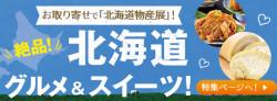 北海道グルメ&スイーツ特集