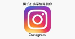 黒千石 Instagram