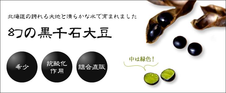 黒千石事業協同組合ネットショップ