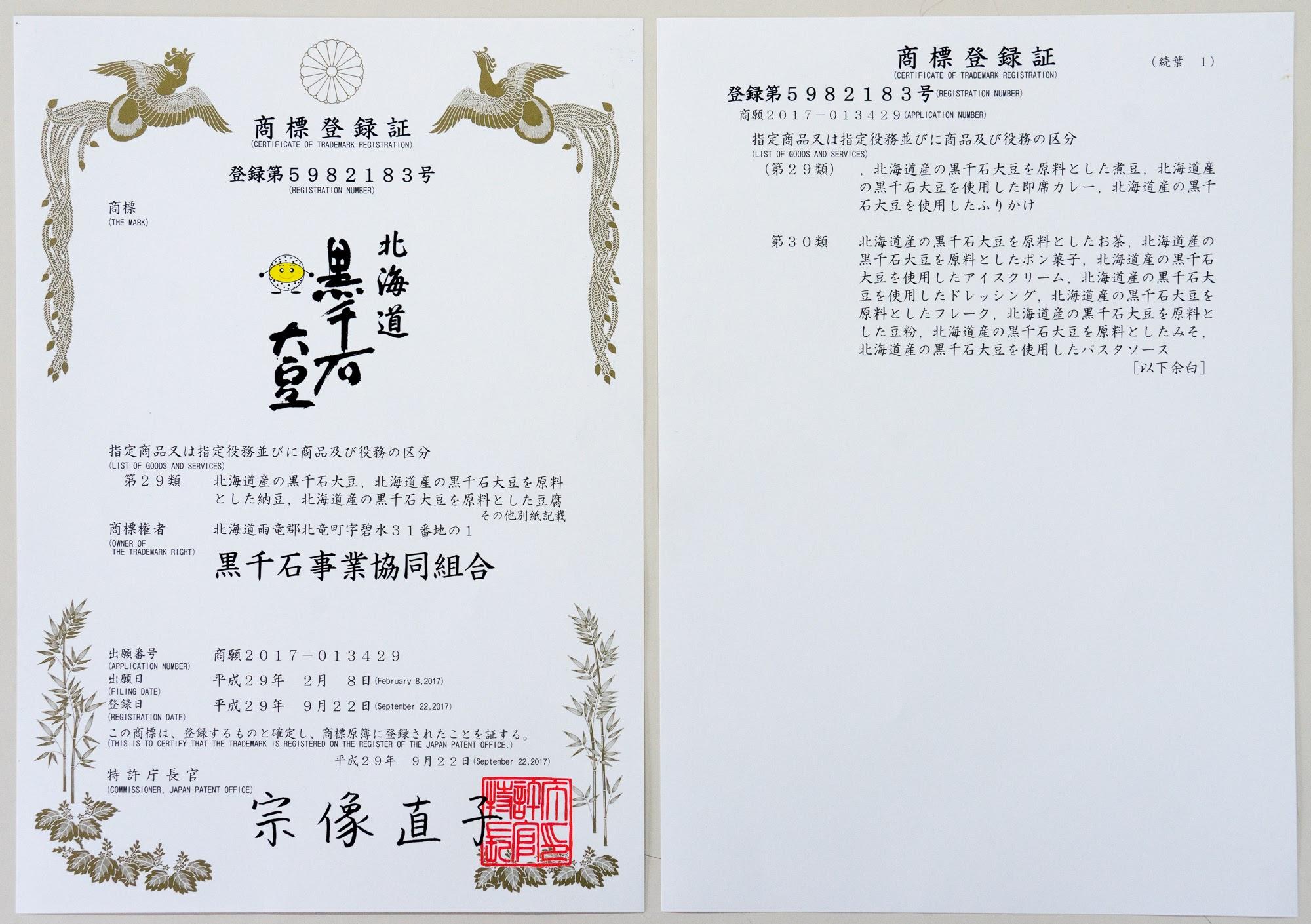 黒千石大豆商標登録1